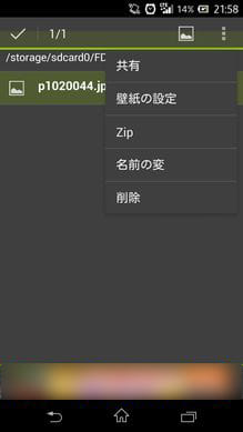 Download Manager for Android:ファイルの圧縮やリネームも簡単に行える