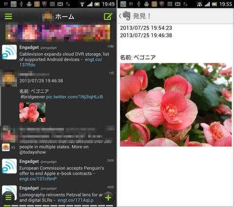 BridgeEver(ブリッジエバー):『Twitter』への投稿(左)当然『Evernote』にも保存される(右)