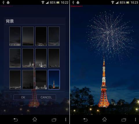 本格派花火 KNFireworks:背景は12種類。有名な景観ばかり!(左)背景を変えると、また違った雰囲気を味わえる(右)