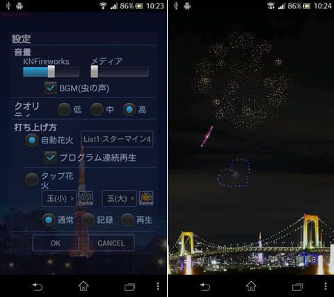 本格派花火 KNFireworks:設定画面(左)タップした場所にハート型の花火を打ち上げてみる(右)
