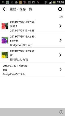 BridgeEver(ブリッジエバー):履歴から他SNSへ簡単に再投稿できる