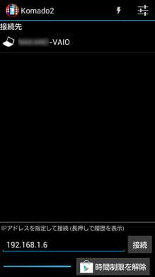Komado2:接続したいPC名を選択