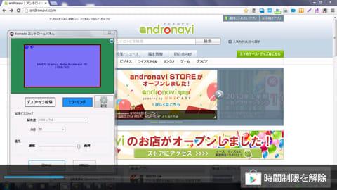 Komado2:PCと同じ画面がスマホにも表示される
