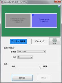 Komado2:PCのコントロールパネルから、ディスプレイの利用方法を調整