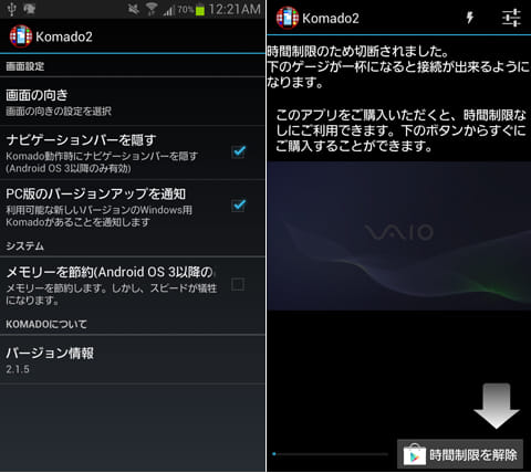 Komado2:「設定」から画面の向きや解像度の調整ができる(左)利用時間制限がある(右)