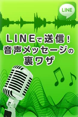 LINEで送る音声メッセージの裏ワザを教えます♪