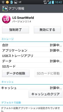 ManageBox-Free:アプリの無効化も可能