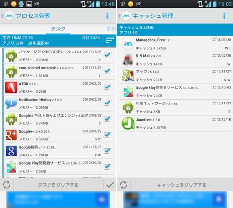 ManageBox-Free:「プロセス管理」画面(左)「キャッシュ管理」画面(右)