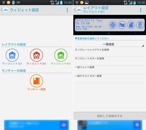 ManageBox-Free:ウィジェットのレイアウト設定(左)テンプレートが用意されている(右)