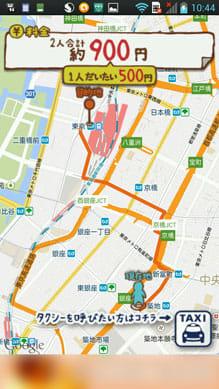 タクシーおじさん料金検索!(タクおじ)