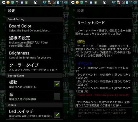 サーキットボードのライブ壁紙(Free):設定画面(左)回路のどこかをタップするとスペシャルな動作をします(右)