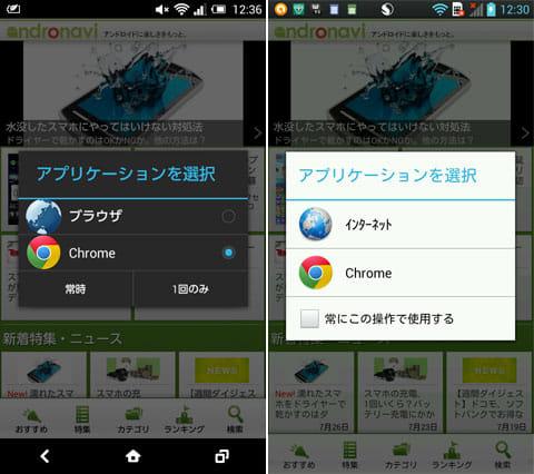 Androidのバージョンによって通知のダイアログは異なります