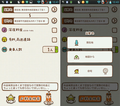 タクシーおじさん料金検索!(タクおじ):設定画面(左)「自宅」を設定しておくと便利(右)