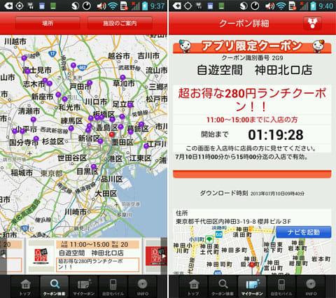 自遊空間クーポン:店舗情報(左)時限クーポンをゲット(右)