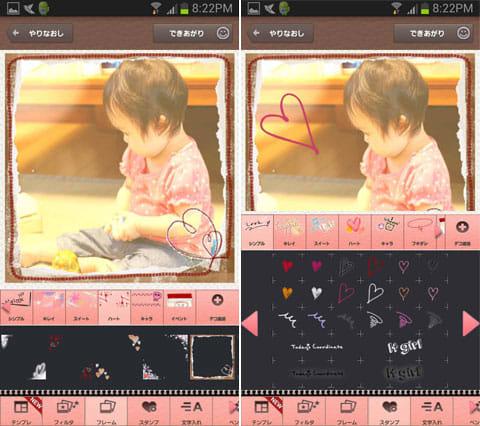 かわいい写真加工&文字入れはDECOPIC★無料カメラアプリ:外枠を加工できるフレーム(左)かわいく画面を彩るスタンプ(右)
