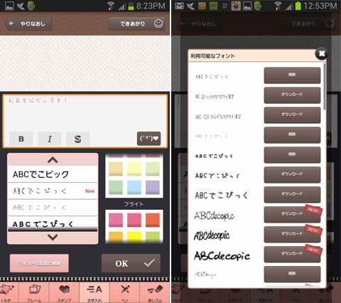 かわいい写真加工&文字入れはDECOPIC★無料カメラアプリ:テキストも自由に追加できる(左)種類豊富なフォント(右)
