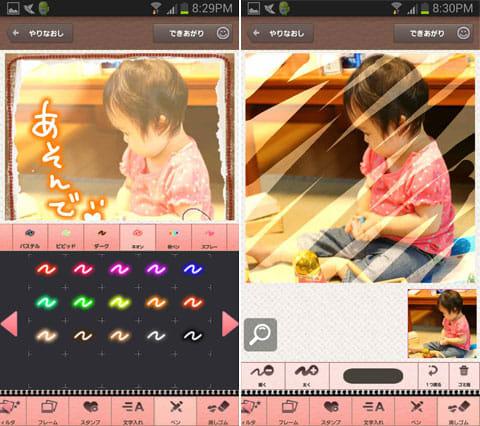 かわいい写真加工&文字入れはDECOPIC★無料カメラアプリ:プリクラのようにフリーハンドでも書ける(左)わざと消してアーティスティックな演出もできる(右)