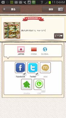 かわいい写真加工&文字入れはDECOPIC★無料カメラアプリ:できあがった画像はボタン1つで共有可能