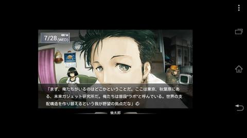 STEINS;GATE:主人公の岡部倫太郎。彼にはリーディングシュタイナーという特殊な能力がある