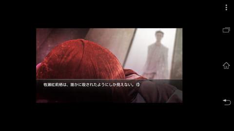STEINS;GATE:ゲーム序盤で遭遇する象徴的なシーン。この後、岡部が観た現実と仲間が認識する現実に次々と食い違いが出る