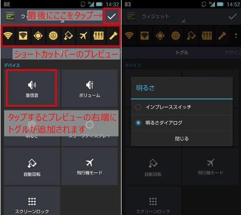 Settings Extended:トグル設定画面(左)オプション設定画面(右)