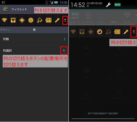 Settings Extended:列設定画面(左)列の追加(右)