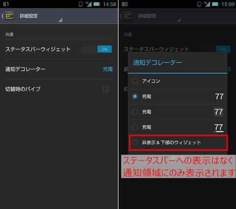 Settings Extended:詳細設定画面(左)通知デコレーター(右)