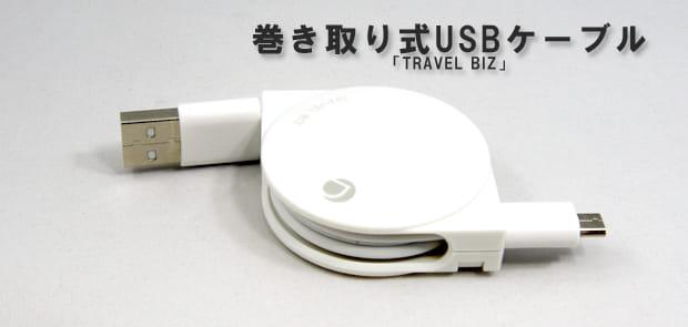 旅行や出張に大活躍!持ち運びに便利な巻き取り式USBケーブル。急速充電、micro USBにも対応