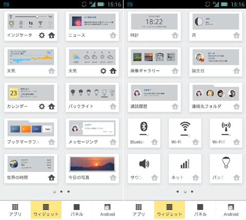 Yandex.Shell (Launcher+Dialer) :天気や時計、トグルなど様々なオリジナルウィジェットがある