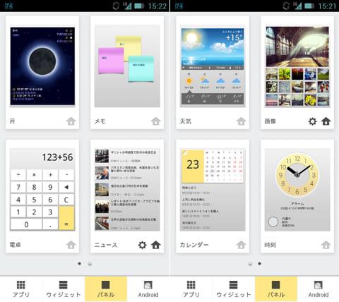 Yandex.Shell (Launcher+Dialer) :パネルは1画面を使う電卓やメモなどがある。大きい分使い勝手はよい