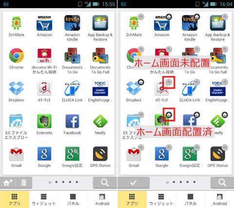 Yandex.Shell (Launcher+Dialer) :ドロワー画面(左)「家」のマークをタップするとホーム画面に追加される(右)