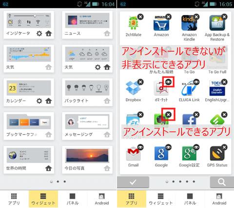 Yandex.Shell (Launcher+Dialer) :パネルやウィジェットもドロワーから追加(左)アンインストール可能なアプリも一目瞭然(右)