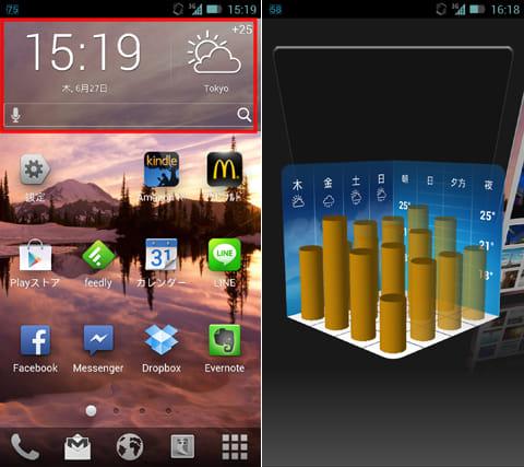 Yandex.Shell (Launcher+Dialer) :赤枠内のウィジェットは変更できない(左)タップすると、詳細な天気情報が視覚的に分かりやすく表示される(右)