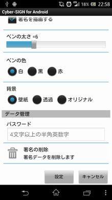 Cyber-SIGN for Android(画面ロック):設定を変更して使いやすくカスタマイズ