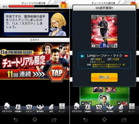 スマサカbyGMO-サッカー日本代表登場!カードバトルゲーム:チュートリアルで選手をゲット(左)長身FWのハーフナーを獲得!(右)
