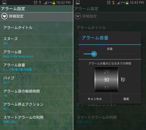 熟睡アラームforポケットメディカ:アラーム「詳細設定」画面(左)アラーム音量が最大になるまでの時間を調整(右)
