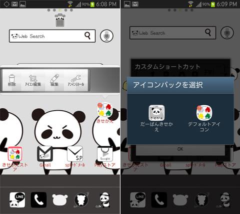 だーぱんきせかえ for Android(着せ替えカスタム):ごみ箱にもだーぱんの姿が!(左)「アイコン編集」画面