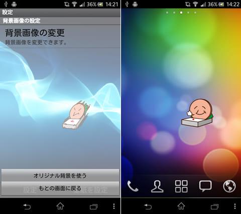 ハム係長のライブ壁紙:設定画面(左)背景画像は自由に変更できる(右)