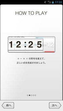 Calclock - 脳を鍛える時計:事前に遊び方をチェックしておこう