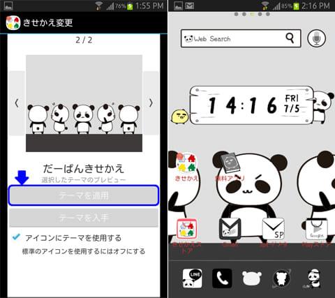 だーぱんきせかえ for Android(着せ替えカスタム):着せ替えテーマ選択画面(左)だーぱんに着せ替えした画面(右)