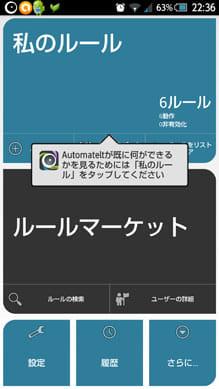 AutomateIt-Automate Your Droi