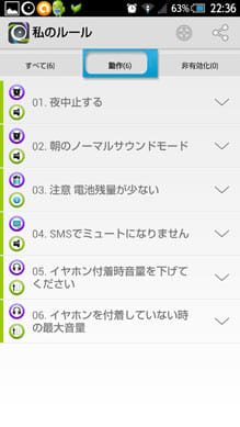 AutomateIt-Automate Your Droi:自動でタスクが実行される「わたしのルール」