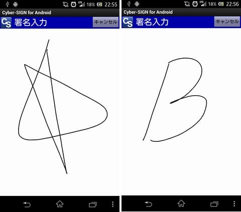 Cyber-SIGN for Android(画面ロック):サインは記号や文字など、なんでもOK