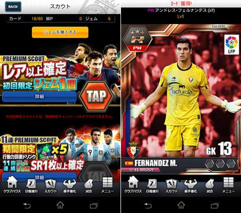 スマサカbyGMO-サッカー日本代表登場!カードバトルゲーム:レア以上の選手カードが確定する「ジェム」を使ったスカウト(左)レアリティが高いゴールキーパー獲得!