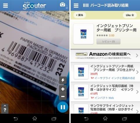 情報検索アプリ InfoScouter:バーコード検索で最安値店舗をチェック