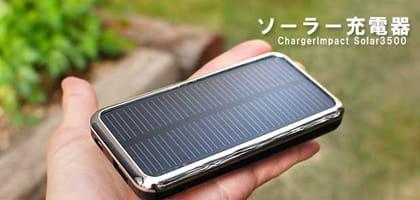 太陽光で即チャージ!超軽量ソーラーバッテリーの使い勝手(モバイルバッテリーとも比較)