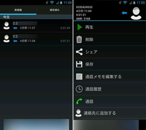 自動通話録音機:通話を自動で録音(左)残しておきたい音声データは「保存」しておこう(右)