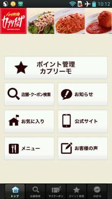 カプリチョーザ公式アプリ