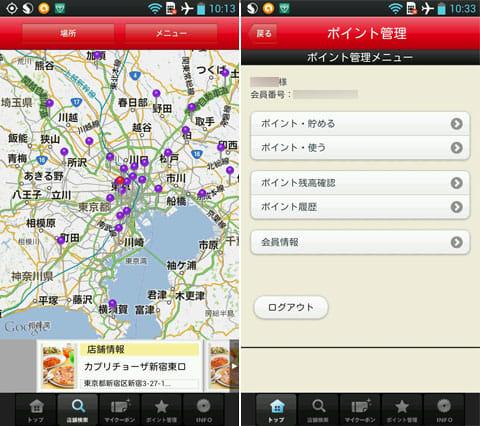 カプリチョーザ公式アプリ:近隣の店舗検索機能(左)「ポイント管理・カプリーモ」機能(右)