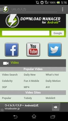 Download Manager for Android:インターネット経由ファイルのダウンロードスピードが3倍に
